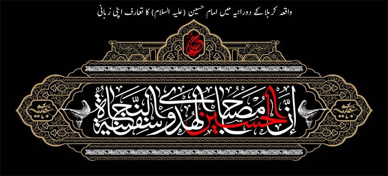 واقعہ کربلا کے دورانیہ میں امام حسین (علیہ السلام) کا تعارف اپنی زبانی