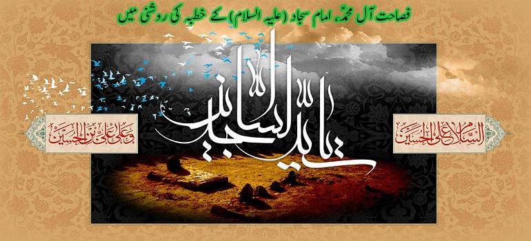 فصاحت آل محمدؑ، امام سجاد (علیہ السلام) کے خطبہ کی روشنی میں