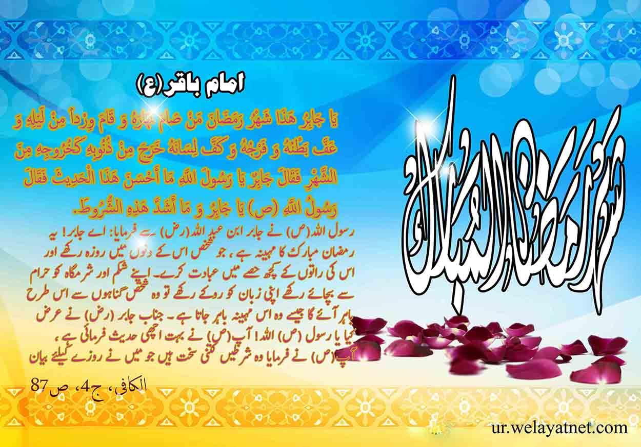 ماہ مبارک رمضان کی اہمیت و فضیلت