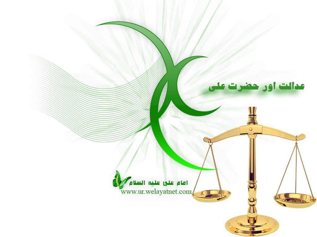 عدالت اور حضرت علی