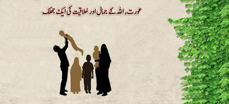 عورت، اللہ کے جمال اور خلاقیت کی ایک جھلک