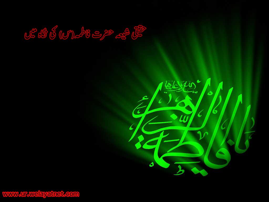 حقیقی شیعہ حضرت فاطمہ(س) کی نگاہ میں