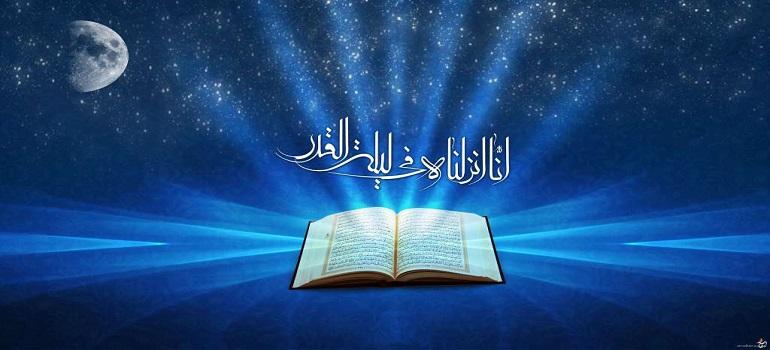 قرآن کریم کے مختلف درجات