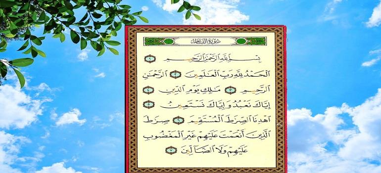 سورہ الحمد پڑھنے کے فضائل