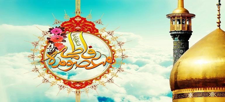 ضریح مقدس حضرت فاطمہ معصومہ سلام اللہ علیھا