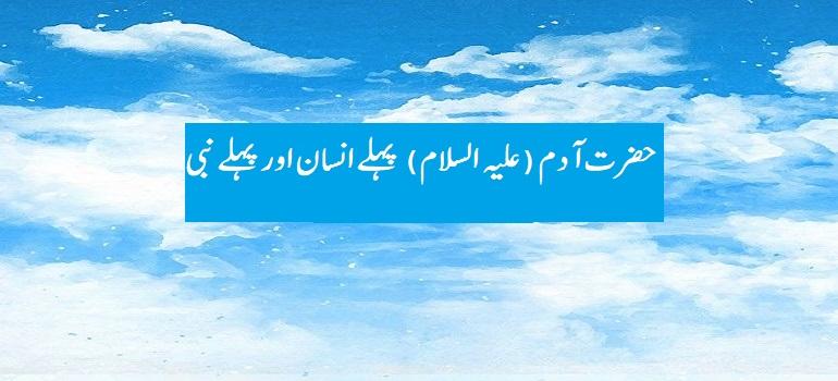 حضرت آدم (علیہ السلام) پہلے انسان اور پہلے نبی