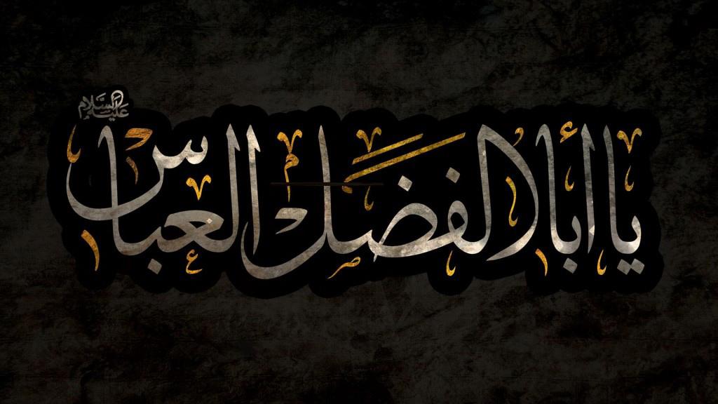 حضرت عباس(علیہ السلام) کا اخلاص اور صبر