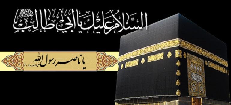 حضرت ابوطالب علیہ السلام کا ایمان