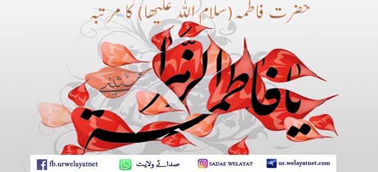 حضرت فاطمہ(سلام اللہ علیھا) کا مرتبہ