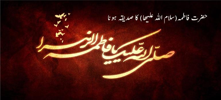 حضرت فاطمہ(سلام اللہ علیھا) کا صدیقہ ہونا