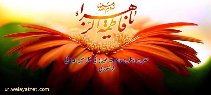 حضرت فاطمہ(سلام اللہ علیہا) کی نظر میں خدا کی خوشنودی