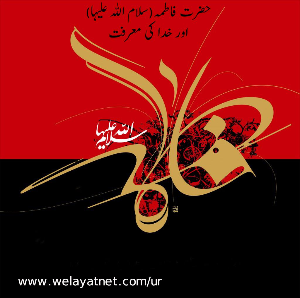 حضرت فاطمہ(سلام اللہ علیہا) اور خدا کی معرفت