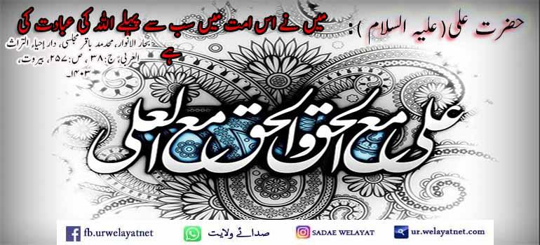 حضرت علی کا اسلام کی راہ میں سبقت حاصل کرنا