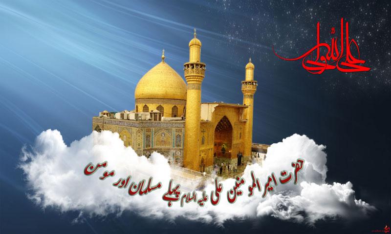 حضرت امیرالمومنین علی علیہ السلام پہلے مسلمان اور مومن