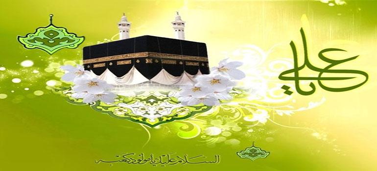 حضرت علی(علیہ السلام) کے فضائل کا ذکر اور گناہوں کی بخشش کا سبب