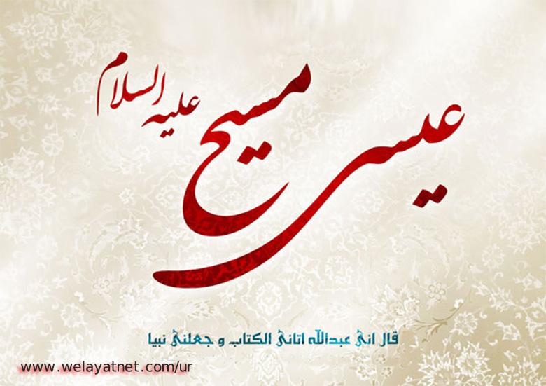 حضرت عیسی(علیہ السلام) کی خلقت اور ان کے بعض اوصاف قرآن میں