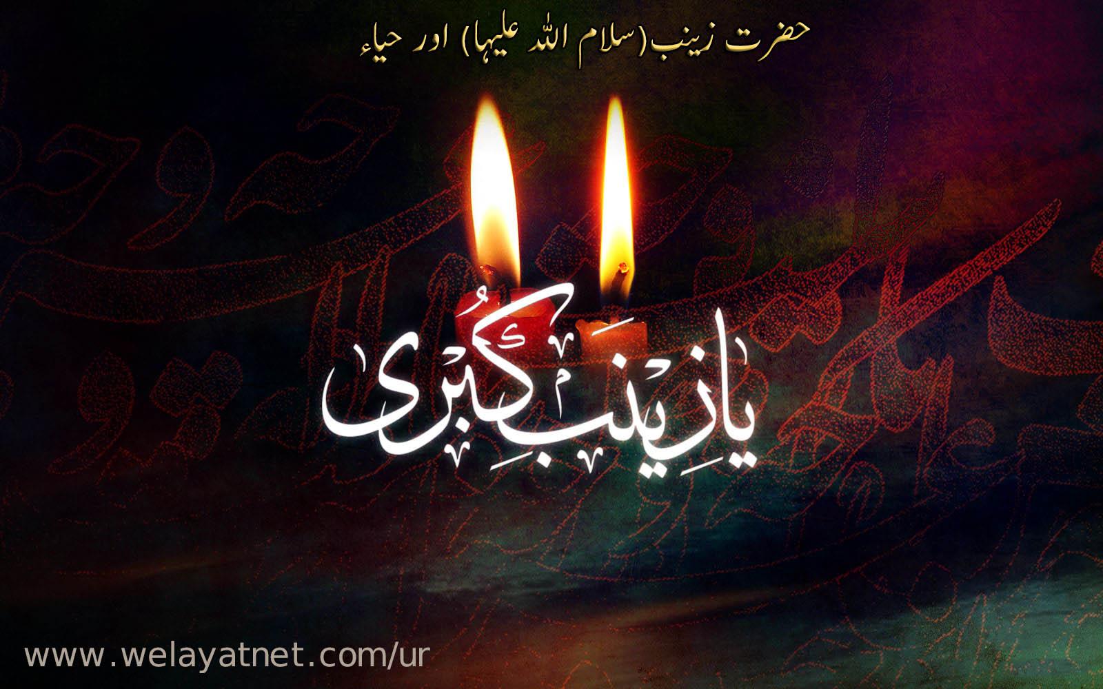 حضرت زینب(سلام اللہ علیہا) اور حیاء