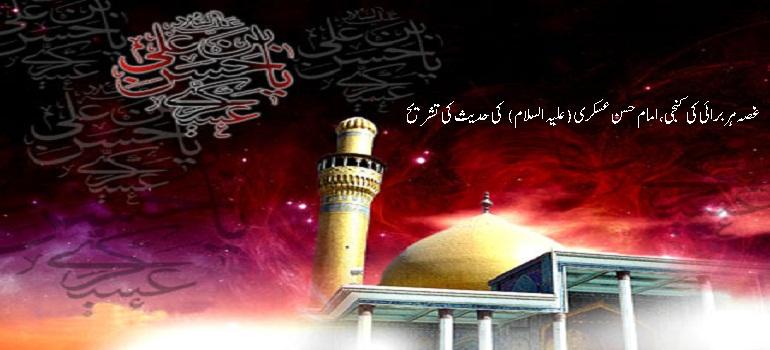 غصہ ہر برائی کی کنجی، امام حسن عسکری (علیہ السلام) کی حدیث کی تشریح