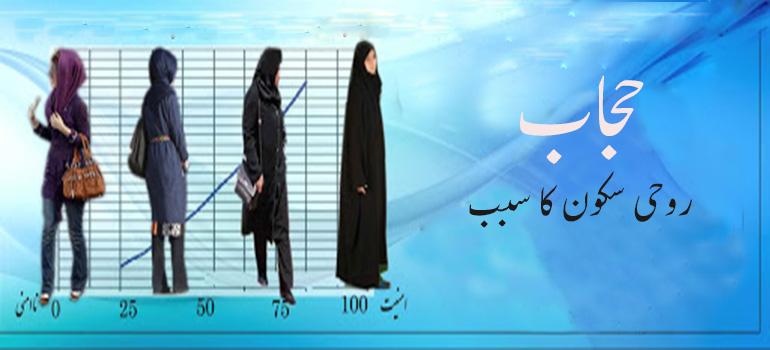 حجاب، روحی سکون کا سبب