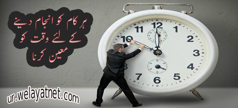 ہر کام کو انجام دینے کے لیے وقت کو معین کرنا
