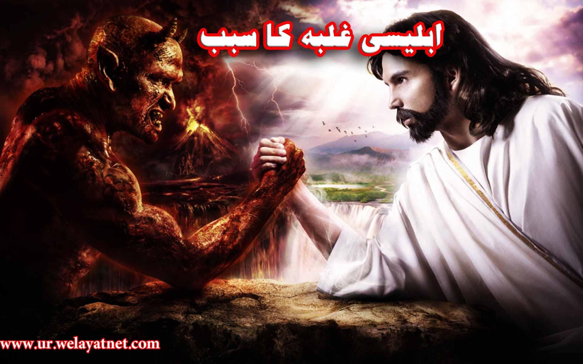 ابلیسی غلبہ کا اثر
