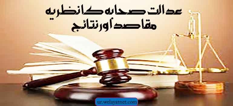 عدالت صحابہ کا نظریہ؛مقاصد اور نتائج