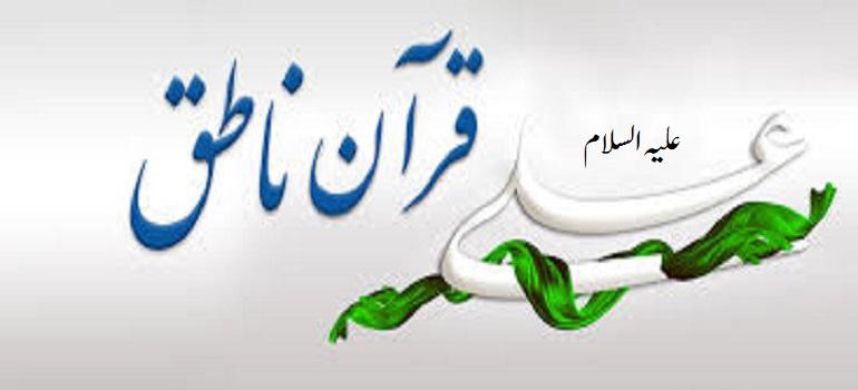 قرآن کریم اور زیارت جامعہ کبیرہ کا باہمی تعلّق