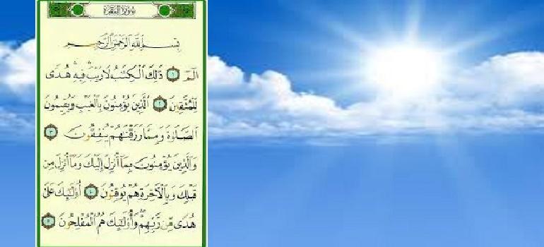 "آیتِ ""الَّذِينَ يُؤْمِنُونَ بِالْغَيْبِ ..."" کی مختصر تفسیر"