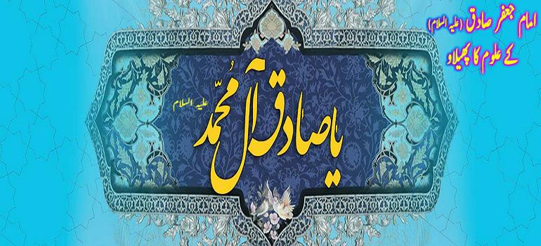 امام جعفر صادق (علیہ السلام) کے علوم کا پھیلاو