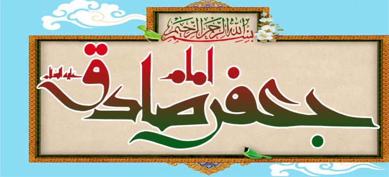 امام صادق علیہ السلام اور علم و دانش
