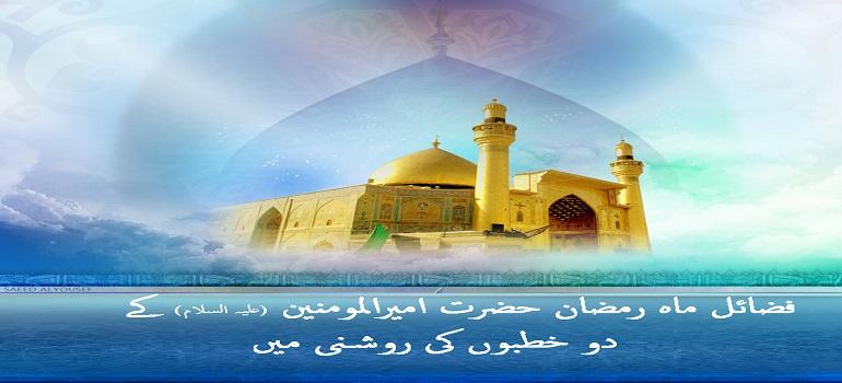 فضائل ماہ رمضان حضرت امیرالمومنین (ع) کے دو خطبوں کی روشنی میں
