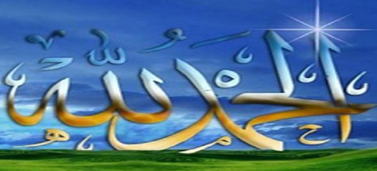 حقیقی حامد اور محمود، خود اللہ ہے