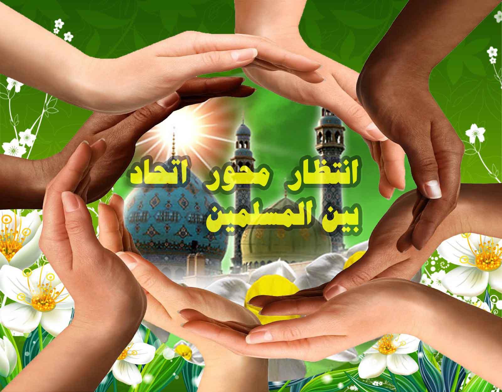 انتظار محور اتحاد بین المسلمین