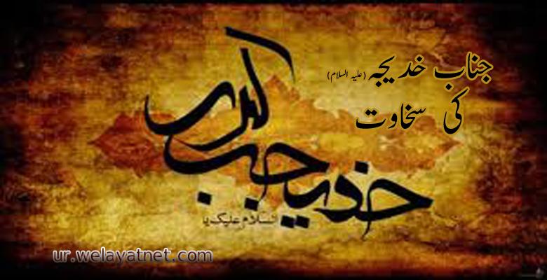 جناب خدیجہ(علیہ السلام)کی سخاوت