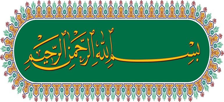 صرف اللہ کے نام سے شروع کیا جاسکتا ہے