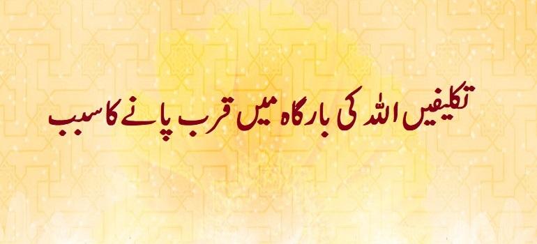 تکلیفیں اللہ کی بارگاہ میں قرب پانے کا سبب