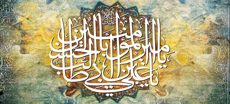 جن کا اعتصام (تھامنا) ضروری، قرآن و احادیث کی روشنی میں