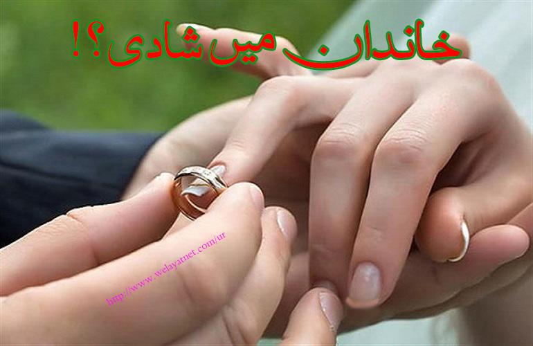 خاندان میں شادی؟!