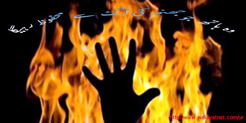وہ ہاتھ جو جھنم کی آگ سے محفوظ رہیگا
