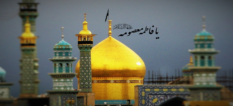 حضرت معصومہ(سلام اللہ علیھا) کی معروف احادیث