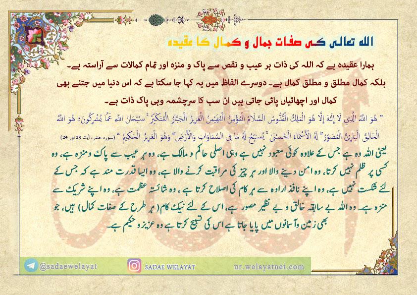 الله تعالی کی صفات جمال و کمال کا عقیده