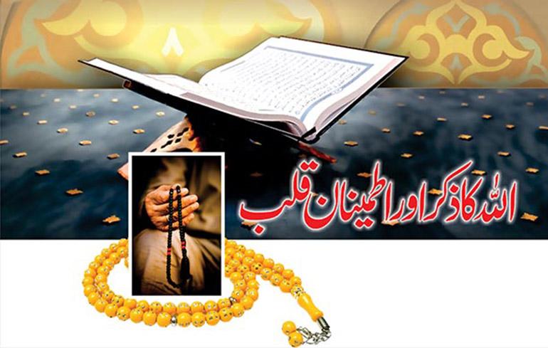 اللہ کا ذکر اور اطمینان قلب