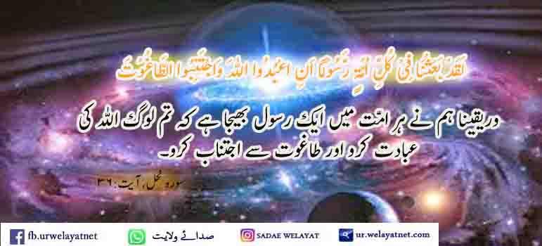 اللہ کے دین میں اختلاف نہیں ہے