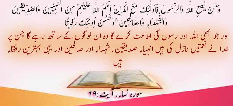 اللہ کی اطاعت