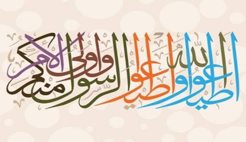 اللہ کے ولی کی اطاعت