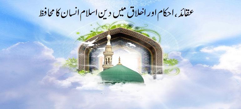 دین اسلام تینوں پہلوؤں میں انسان کا محافظ