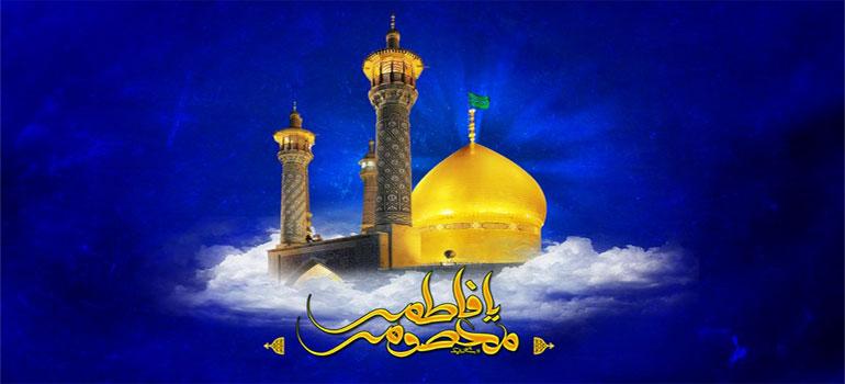 زیارت حضرت معصومہ سلام اللہ علیھا کی فضیلت