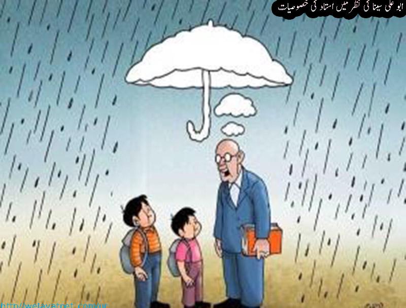 ابو علی سینا کی نظر میں استاد کی خصوصیات