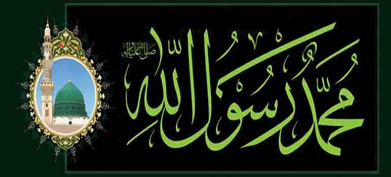 پیغمبر اسلامؐ خاتم النّبیین اور اسلام آخری دین