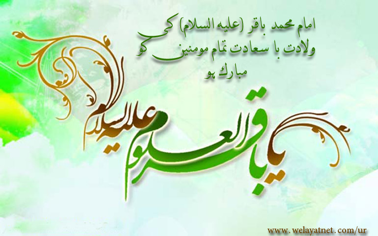 امام محمد باقر (علیہ السلام) کی ولادت با سعادت